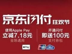 京东闪付上线:可支持Apple Pay,离线也能付款