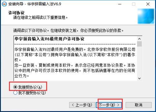 华宇拼音输入法