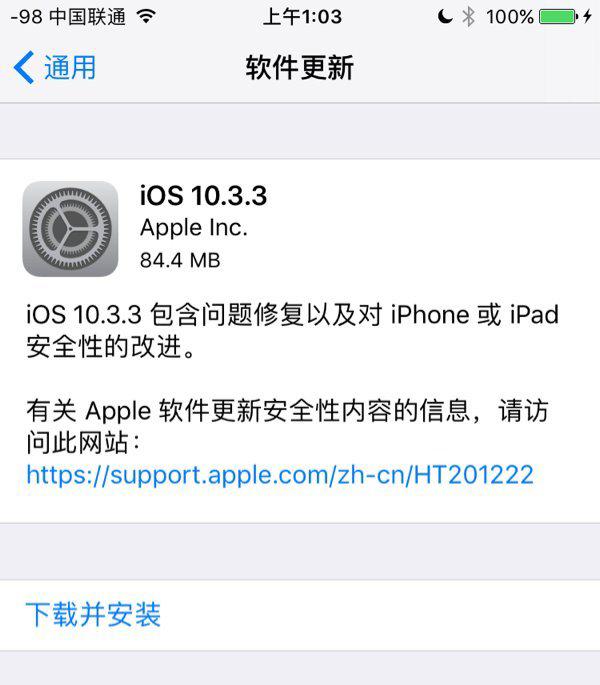 IOS10.3.3正式版
