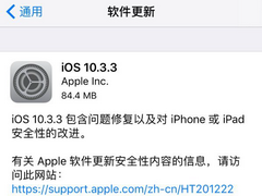 IOS10.3.3正式版好用嗎?