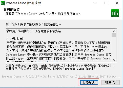进程优化工具(Process Lasso Pro)