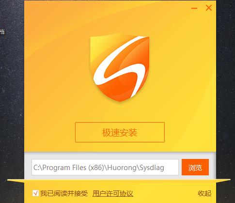 火绒互联网安全软件