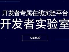 """腾讯云开发者实验室:学生党免费""""编程""""神器"""
