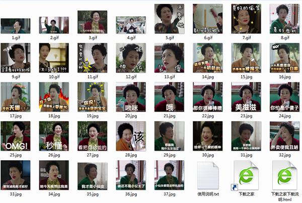 我的前半生子君妈妈薛甄珠搞笑表情包大全37P