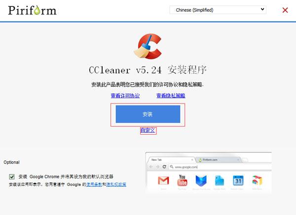 CCleaner下载