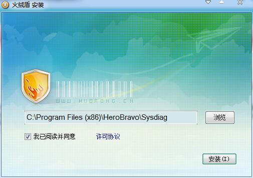 火绒安全防御软件