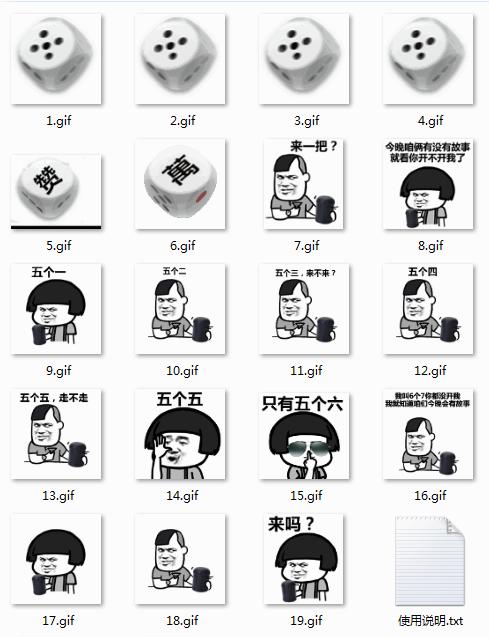 蘑菇头摇骰子gif动态表情包19P
