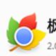 枫树极速浏览器 V2.0 官方安装版