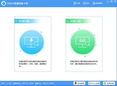 内存卡数据恢复大师 V1.5 官方安装版