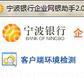 宁波银行企业网银助手 2.0 绿色版