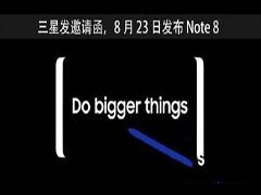 8月23日见!三星Note8发布会时间曝光