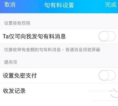 腾讯QQ句有料在哪?腾讯QQ句有料使用教程