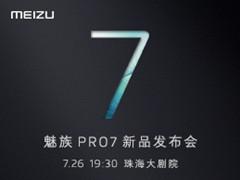 魅族PRO7副屏大揭秘:副屏可以聊微信