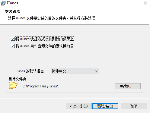 itunes官方下载