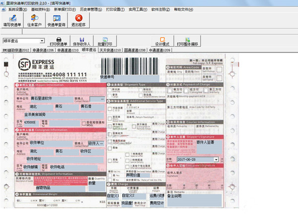 里诺快递单打印软件 V2.10 官方安装版