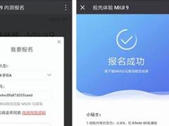小米miui9内测活动开启!miui9内测报名方法