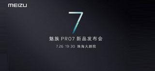 魅族PRO7什么时候上市?魅族PRO7发布会