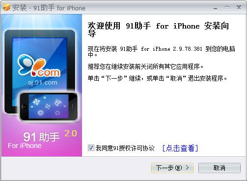 how to download photos from iphone to computer 91助手苹果版2 9 91助手下载 手机工具 下载之家 20812