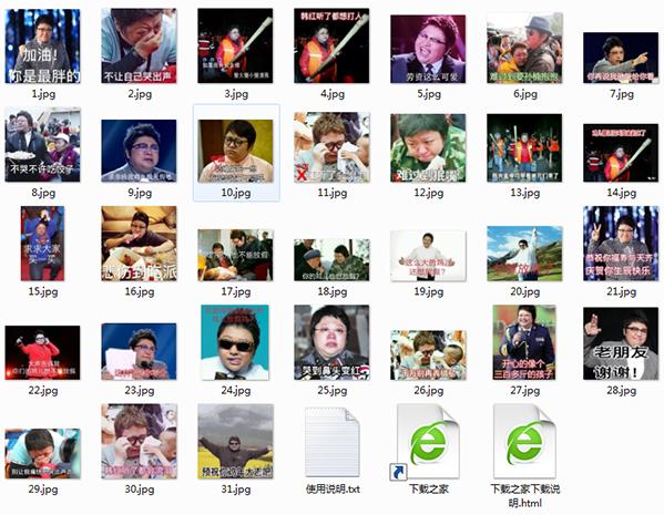 韩红大全表情31P滑稽大全图片表情包百度图片