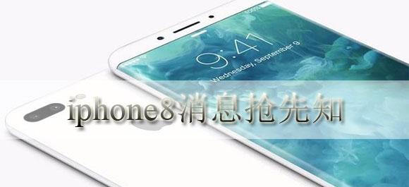 史上最贵iphone8什么时候上市?iphone 8发布会消息一览