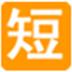 老虎短网址生成器 V0.4 绿色版