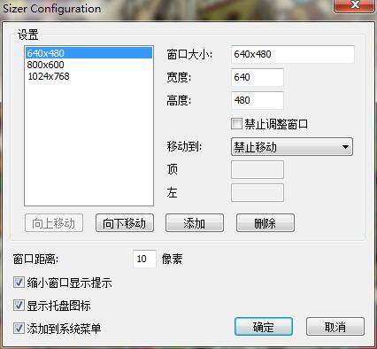 sizer 中文