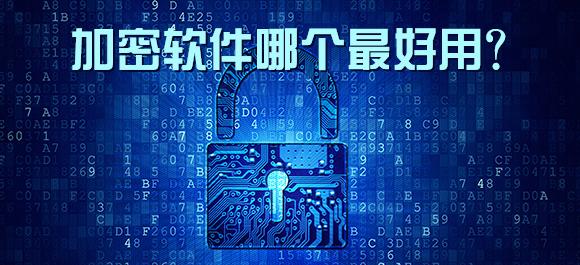 加密軟件哪個好?加密軟件2017排行榜
