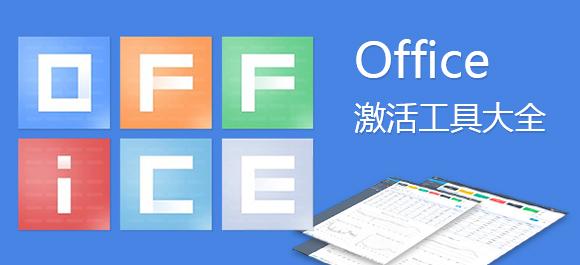 Office激活工具哪个好?Office2016、office2010激活工具大全