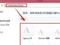 字体文件夹在哪?xp\win7\win8\win10系统字体文件夹位置