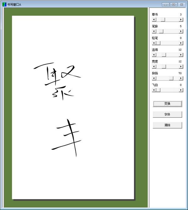 毛笔书法字体转换器