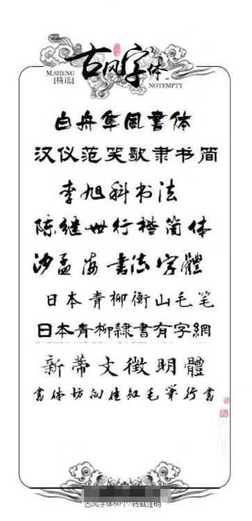 求各种好看的ps古风字体!76款好看的古风字体推荐
