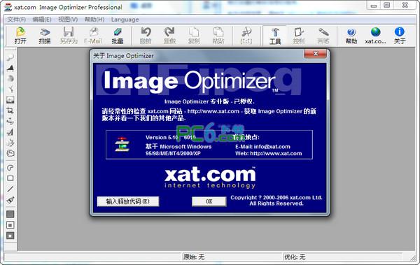 Image Optimizer