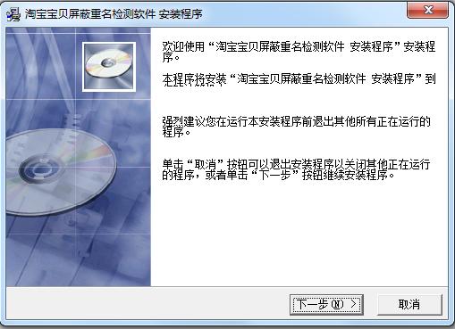 淘宝宝贝屏蔽降权查询软件官方版1.1_淘宝宝贝