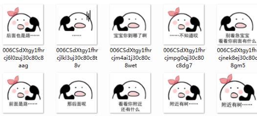 女朋友路痴歪打电话表情V1.0免费版绿帽表情包图图片
