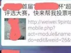 参加微信投票活动被骗6000元!微信投票骗局揭秘