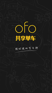 ofo共享单车 V1.8.2 for Android安卓版