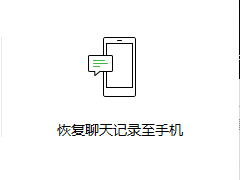 微信电脑版备份与恢复功能使用教程