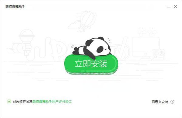 熊猫直播助手下载