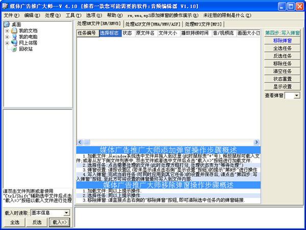 媒体广告推广大师 V4.10 官方正式版