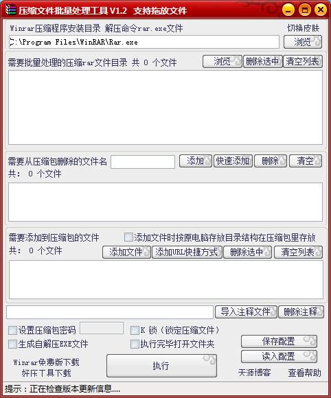 GotoRAR V1.2