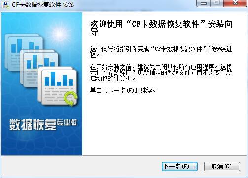 CF卡数据恢复软件 V3.3.28.50315 免费安装版