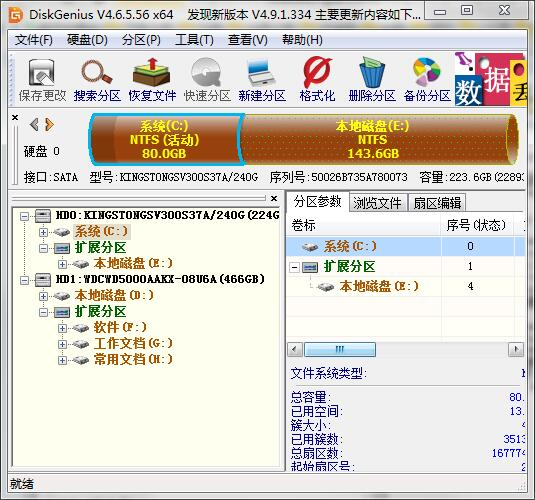 DiskGenius(分区工具)  V5.0.0.589 64位简体中文绿色版