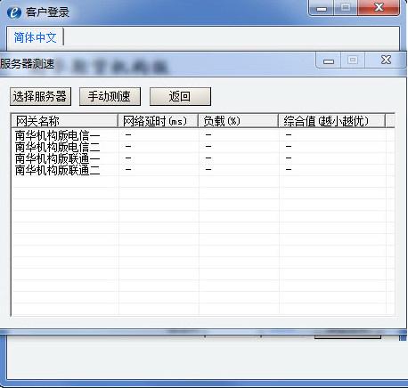 南华富远软件_期货软件哪个好?期货软件排行榜_软件评测_下载之家