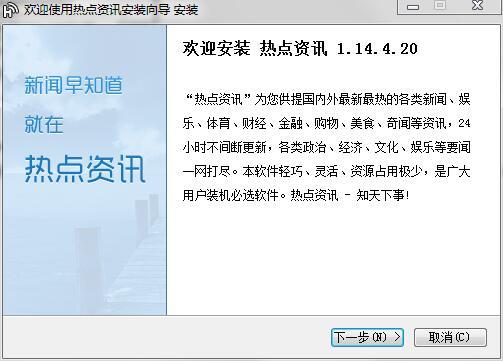 热点资讯是哪个软件的_热点资讯 v1.14.4.20 官方安装版