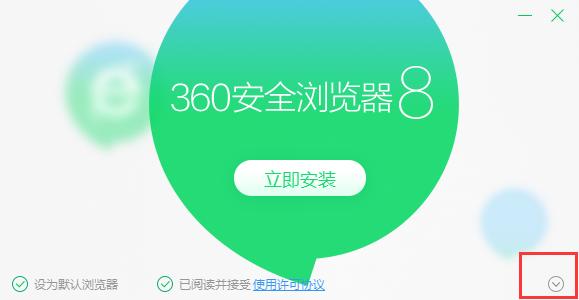 360安全瀏覽器