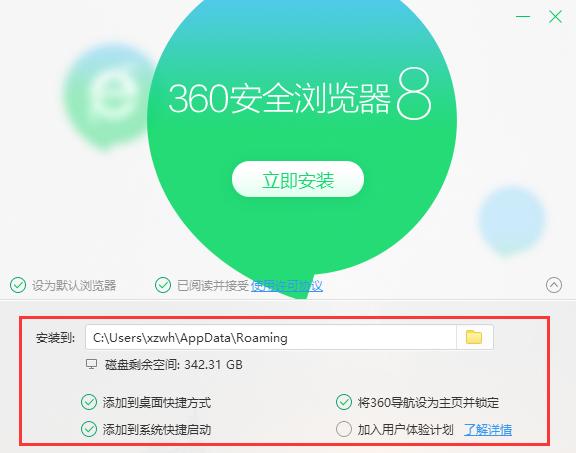 360浏览器官方下载