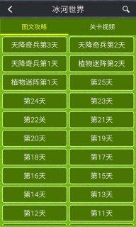 植物大战僵尸攻略 V1.1 for Android安卓版