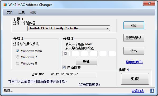 Win7 MAC Address Changer(Win7 MAC地址修改器) V2.0 绿色版