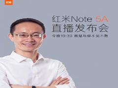 晚上见!红米Note5A以直播方式发布:主打柔光自拍