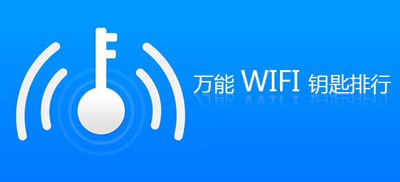 WIFI万能钥匙哪个好?电脑wifi万能钥匙大全